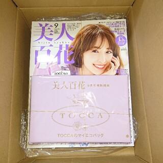 TOCCA - 美人百花 9月号 付録 エコバッグ セット