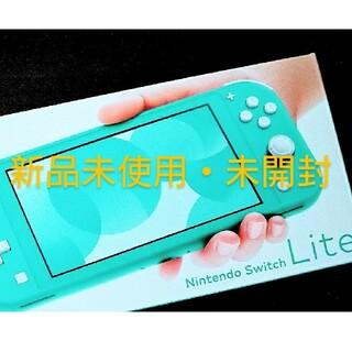 ニンテンドウ(任天堂)の【新品未使用・未開封】Nintendo Switch  Lite ターコイズ(家庭用ゲーム機本体)