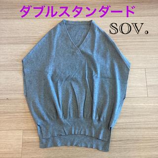 ダブルスタンダードクロージング(DOUBLE STANDARD CLOTHING)のダブルスタンダードクロージング sov. ニット サイズ36(ニット/セーター)