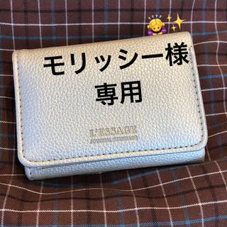 モリッシー様専用 オトナミューズ1月号付録 ミニ財布(財布)