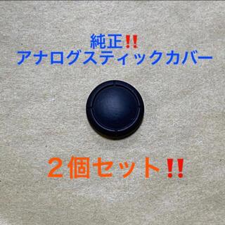 アイフォーン(iPhone)の2個‼️純正品!アナログスティックカバー ジョイコン(その他)