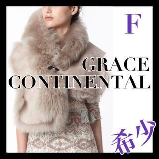 グレースコンチネンタル(GRACE CONTINENTAL)の希少 グレースコンチネンタル GRACE ボリューム ムートン ティペット F(ムートンコート)
