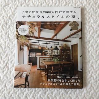 シュフトセイカツシャ(主婦と生活社)の子育て世代が2000万円台で建てるナチュラルスタイルの家(住まい/暮らし/子育て)