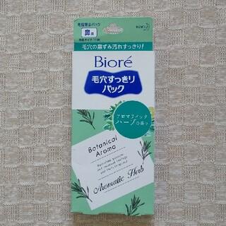 ビオレ(Biore)の【りん様専用】《花王》ビオレ 毛穴すっきりパック・10枚(パック/フェイスマスク)