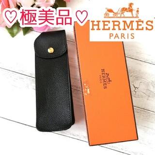 Hermes - 正規品♡ 極美品♡ エルメス HERMES ペンケース マルチケース 黒 211