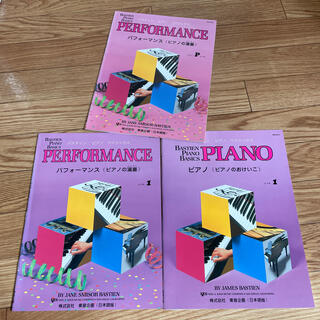 ピアノ楽譜【バスティン ピアノ ベイシックス】3冊 ピアノのおけいこ 演奏(童謡/子どもの歌)