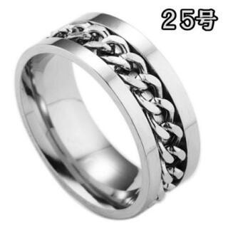 チェーンリング25号シルバー(リング(指輪))