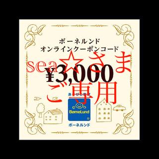 ボーネルンド(BorneLund)の★sea☆さまご専用★ ボーネルンド オンラインショップ 3000円分(ショッピング)