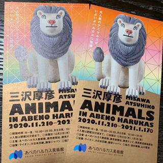 あべのハルカス、三沢厚彦の新作展覧会、ANIMALS招待券2枚