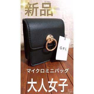 グレイル(GRL)のミニバッグ 【新品】ミニポシェット  ショルダーバッグ(ショルダーバッグ)