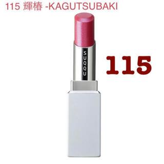 SUQQU - SUQQU スック モイスチャー リッチ リップスティック(サマー限定色)115