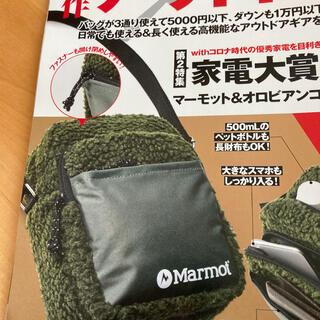 MARMOT - モノマックス付録 マーモットショルダーバッグ