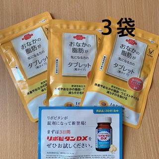 タイショウセイヤク(大正製薬)の【3袋】おなかの脂肪が気になる方のタブレット(ダイエット食品)