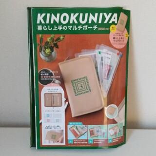 タカラジマシャ(宝島社)の新品未開封「KINOKUNIYA暮らし上手のマルチポーチ」(ポーチ)