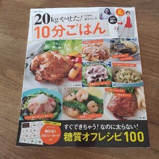タカラジマシャ(宝島社)の20kgやせた!10分ごはん(料理/グルメ)