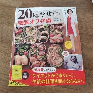 タカラジマシャ(宝島社)の20kgやせた!糖質オフ弁当(料理/グルメ)