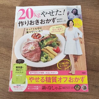 タカラジマシャ(宝島社)の20kgやせた!作りおきおかず(料理/グルメ)