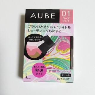 AUBE couture - オーブクチュールブラシひと塗りチーク