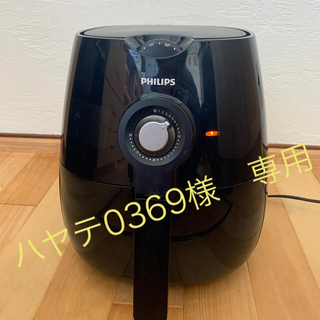 フィリップス(PHILIPS)の中古 PHILIPSノンフライヤー HD9220 13年製(調理機器)