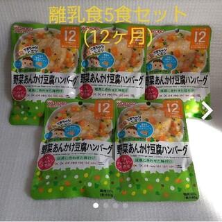 ワコウドウ(和光堂)の離乳食 12ヶ月 ベビーフード 5食セット 和光堂(離乳食器セット)