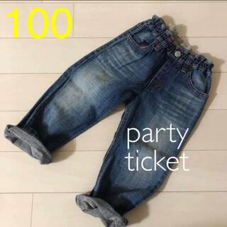 パーティチケット(PARTY TICKET)のPARTY TICKET  デニム 100 日本製 国産デニム(パンツ/スパッツ)