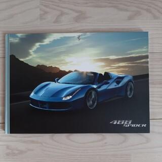 フェラーリ(Ferrari)のFerrari 488 Spider カタログ(カタログ/マニュアル)