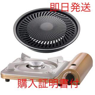 【超特価】カセットフー 達人スリムⅢ & 焼肉プレート(小)【販売証明書】