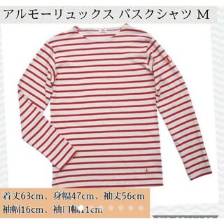 アルモーリュックス(Armorlux)の新品同様 アルモーリュックス カットソー  M フランス ソフト 秋冬物(Tシャツ/カットソー(七分/長袖))