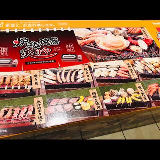 イワタニ(Iwatani)の【在庫わずか】炙りや 炉ばた焼器 イワタニ Iwatani 新品未開封(調理道具/製菓道具)