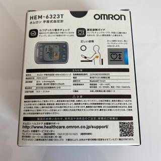 オムロン(OMRON)のオムロン式美人 血圧計 Bluetoothつき❤️(その他)