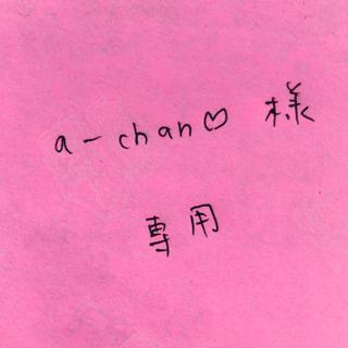 アパートバイローリーズ(apart by lowrys)のa-chan♡様 専用(ひざ丈ワンピース)