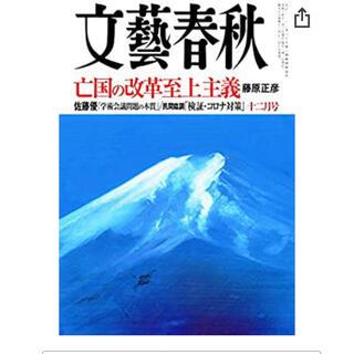 文藝春秋  2020年12月号(ニュース/総合)