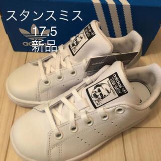 adidas - adidas スタンスミス 17.5 新品