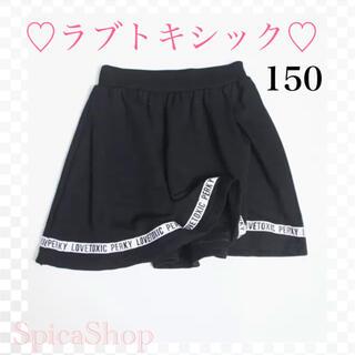 lovetoxic - ラブトキシック 150 スカート 【新品】