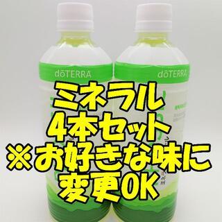 【R477】ドテラ ミネラル ×4本 購入後お好きな味を4つご指定下さい(米/穀物)