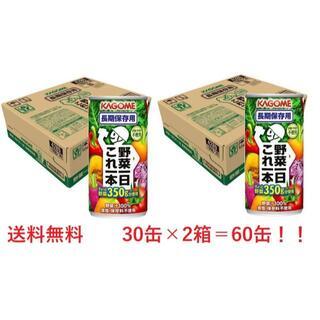 カゴメ(KAGOME)の【新品 送料無料】カゴメ 野菜一日これ一本 長期保存用 190g×60缶(その他)