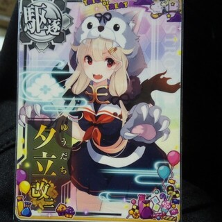 セガ(SEGA)の艦これアーケード 夕立改二 ハロウィンmode (シングルカード)