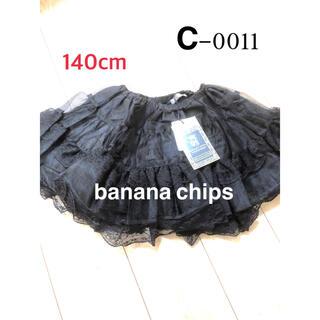バナナチップス(BANANA CHIPS)のBANANA CHIPS バナナチップス スカート ミニスカート ミニ 黒 (スカート)