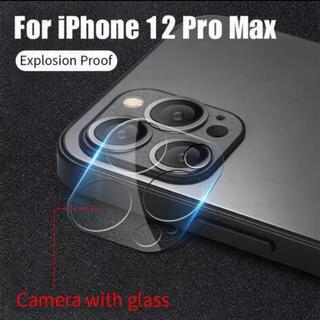 アップル(Apple)のiphone 12 pro max 3D フルカバーバックカメラレンズ(保護フィルム)