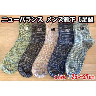 ニューバランス(New Balance)のニューバランス メンズ用靴下【5足セット】size:25〜27cm(ソックス)
