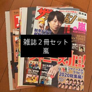 アラシ(嵐)の嵐 櫻井翔 ザテレビジョン TVガイド 11/27号 切り抜き(アート/エンタメ/ホビー)