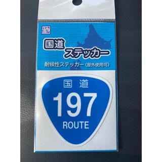 ■国道197号ROUTE197耐水ステッカー(シール) 7.5cmサイズ■(車外アクセサリ)