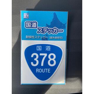 ■国道378号ROUTE378耐水ステッカー(シール) 7.5cmサイズ■(車外アクセサリ)
