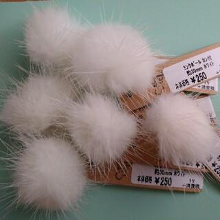キワセイサクジョ(貴和製作所)のミンクボール カン付き ホワイト6個(各種パーツ)