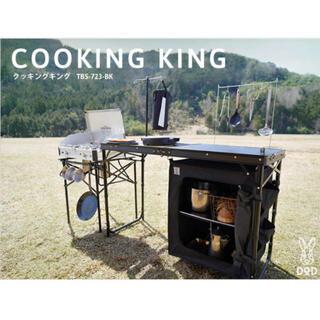 ドッペルギャンガー(DOPPELGANGER)のDOD クッキングキング 新品未開封(調理器具)