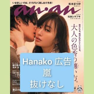 アラシ(嵐)のanan 嵐 Hanako 広告 切り抜き 抜けなし(アート/エンタメ/ホビー)