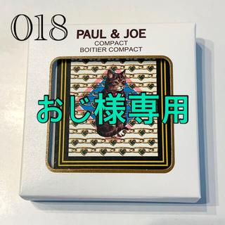 ポールアンドジョー(PAUL & JOE)の★限定品★ポール&ジョー コンパクト 018(チーク)