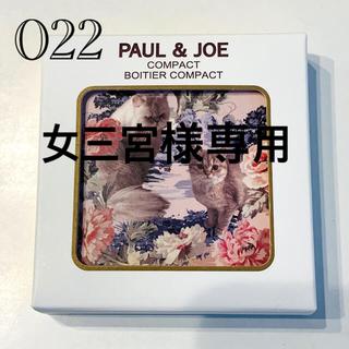 ポールアンドジョー(PAUL & JOE)の★限定品★ポール&ジョー コンパクト 022(チーク)