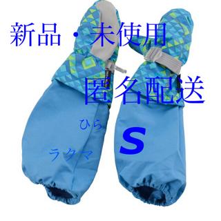 キャプテンスタッグ(CAPTAIN STAG)の【新品】キャプテンスタッグ 防寒グローブ ミトン 袖付 防水 雪 ブルー S(手袋)