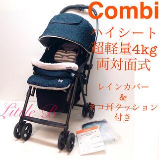 combi - コンビ*メチャカル*レインカバー&クッション付*ハイシート超軽量コンパクトA型